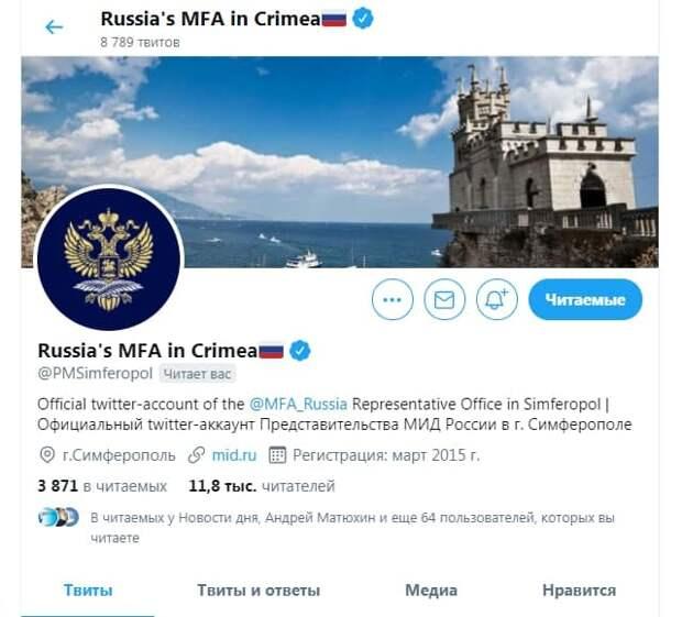 Посол Украины потребовал от Twitter удалить аккаунт МИД РФ в Крыму