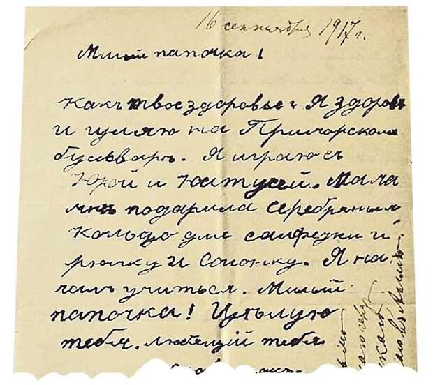 Такие письма писал отцу семилетний сын Ростислав. Кстати, последней просьбой Колчака перед расстрелом было: «Я прошу сообщить моей жене, которая живет в Париже, что я благословляю своего сына».