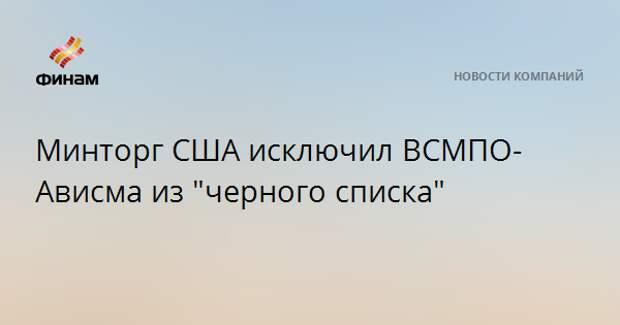 """Минторг США исключил ВСМПО-Ависма из """"черного списка"""""""