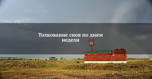 СНЫ ПО ДНЯМ НЕДЕЛИ.