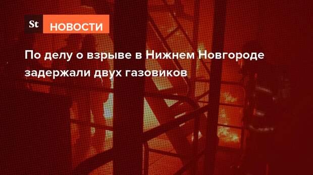 По делу о взрыве в Нижнем Новгороде задержали двух газовиков