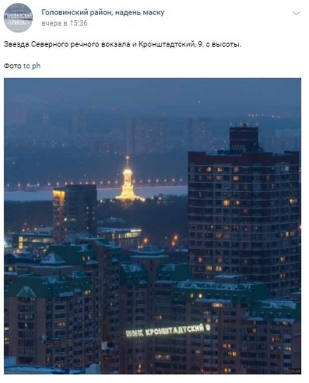 Фото дня: на Кронштадтском подглядывают за «северной» звездой