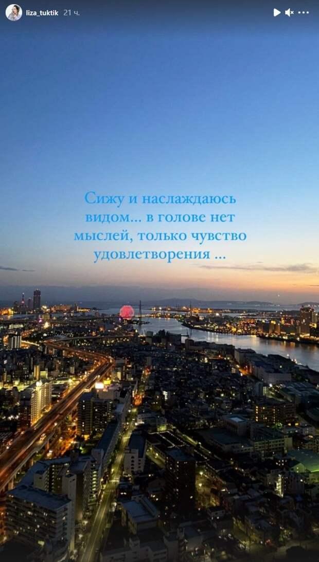 «Сижу и наслаждаюсь видом». Туктамышева опубликовала фотографию Осаки в вечерних огнях