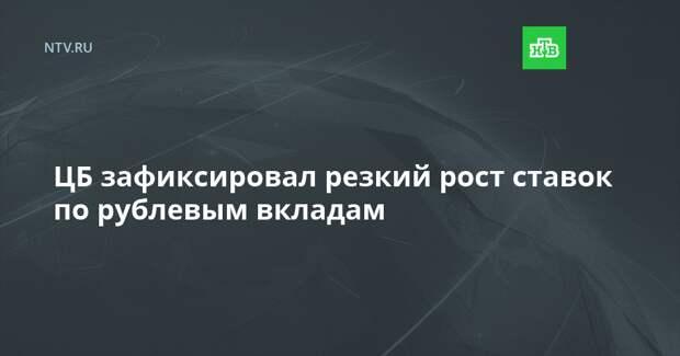 ЦБ зафиксировал резкий рост ставок по рублевым вкладам