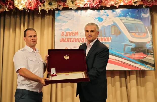 Сергей Аксёнов наградил крымских железнодорожников в канун их профессионального праздника
