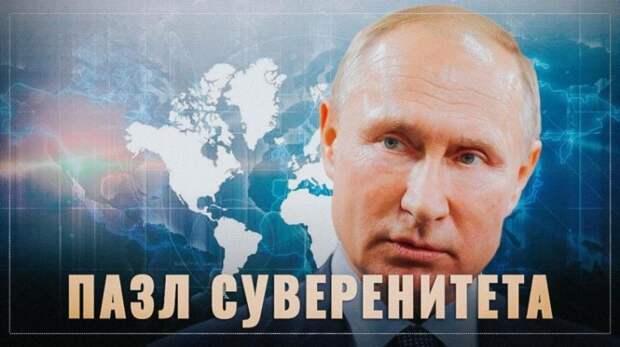 Как Путин складывает «пазл», восстанавливая суверенитет России
