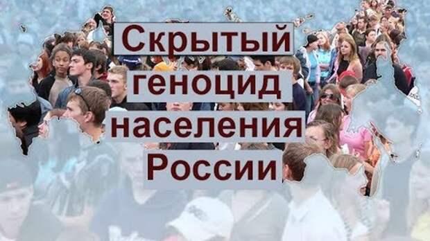 Геноцид русского народа и пути его преодоления
