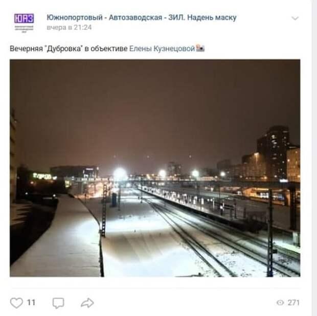 Фото дня: платформа «Дубровка» в свете фонарей