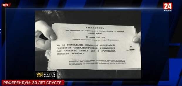 Крымский фотограф рассказал, как сделал самый известный снимок на референдуме 1991 года