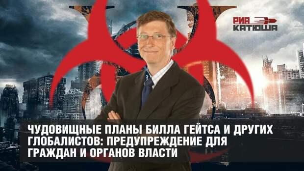 Чудовищные планы Билла Гейтса и других глобалистов: предупреждение для граждан и органов власти