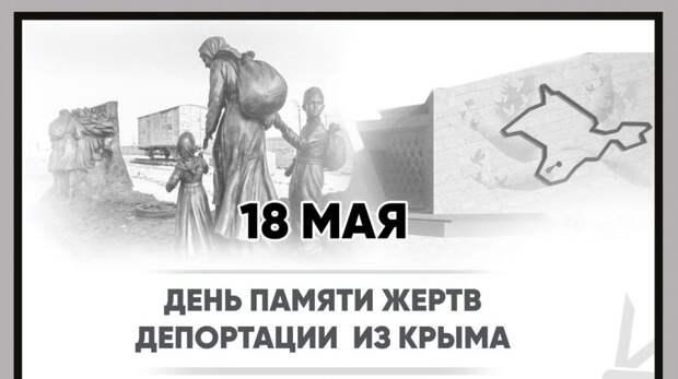 Обращение главы Администрации Раздольненского района Андрея Захарова по случаю Дня памяти жертв депортации народов Крыма