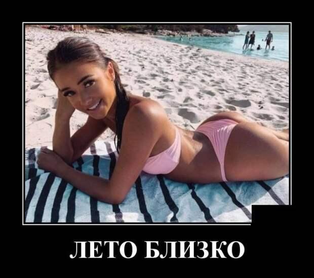Демотиваторы. | Всяко.нет | Бикини, Бикини девушки, Красота
