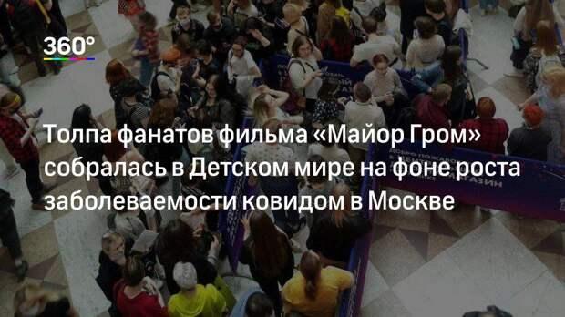 Толпа фанатов фильма «Майор Гром» собралась в Детском мире на фоне роста заболеваемости ковидом в Москве