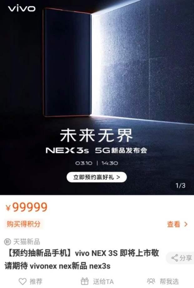 Раскрыта дата выхода и характеристики Vivo NEX 3S