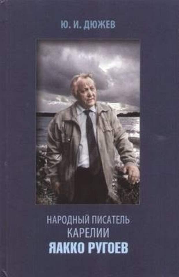 Рыбаки, милиция, литература, Большой террор и СМИ - 15 мая в истории Карелии