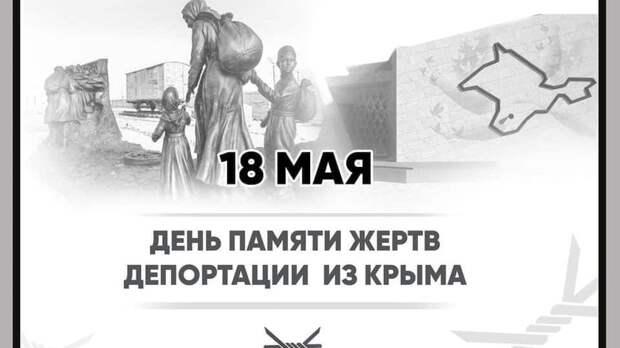 Обращение к нижнегорцам ко Дню памяти жертв депортации народов Крыма
