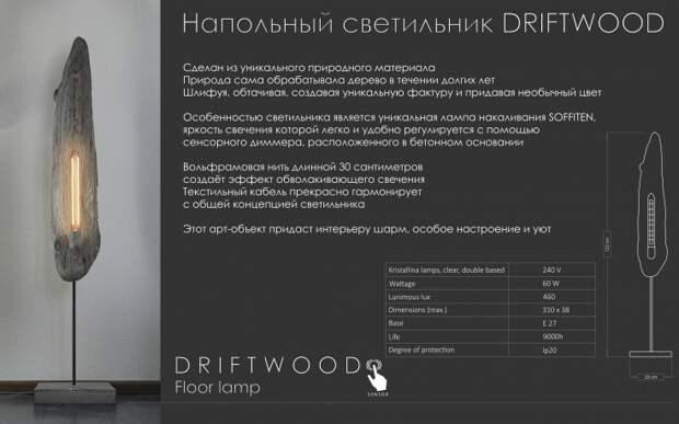 Проект DRIFTWOOD SOFFITEN светильник №1