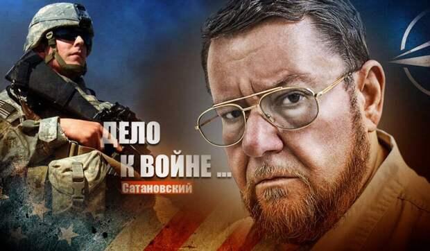 «К войне идем, к войне»: Сатановский дал мрачный прогноз после нападок Запада на Россию