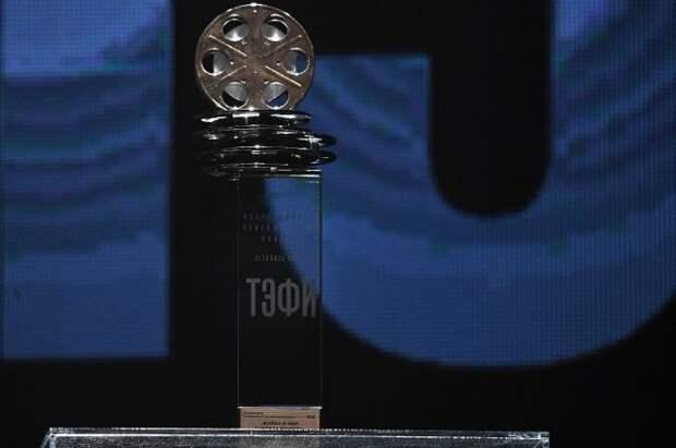 Церемония вручения премии ТЭФИ перенесена на осень