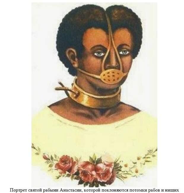 Рабыня Анастасия: непризнанная святая, обречённая годами носить маску-намордник