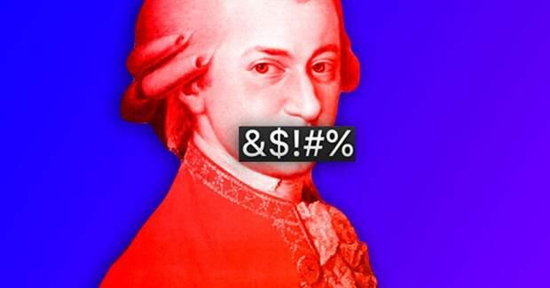 Оказывается, Моцарт был тем еще матершинником