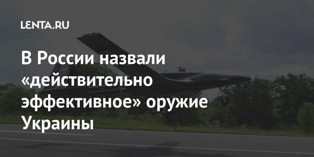 В России назвали «действительно эффективное» оружие Украины