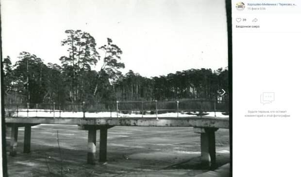 Фото дня: «Озеро Бездонное» в прошлом
