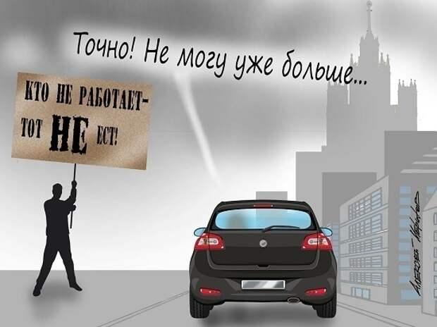Особенность капитализма по-российски: кто работает, тот не ест