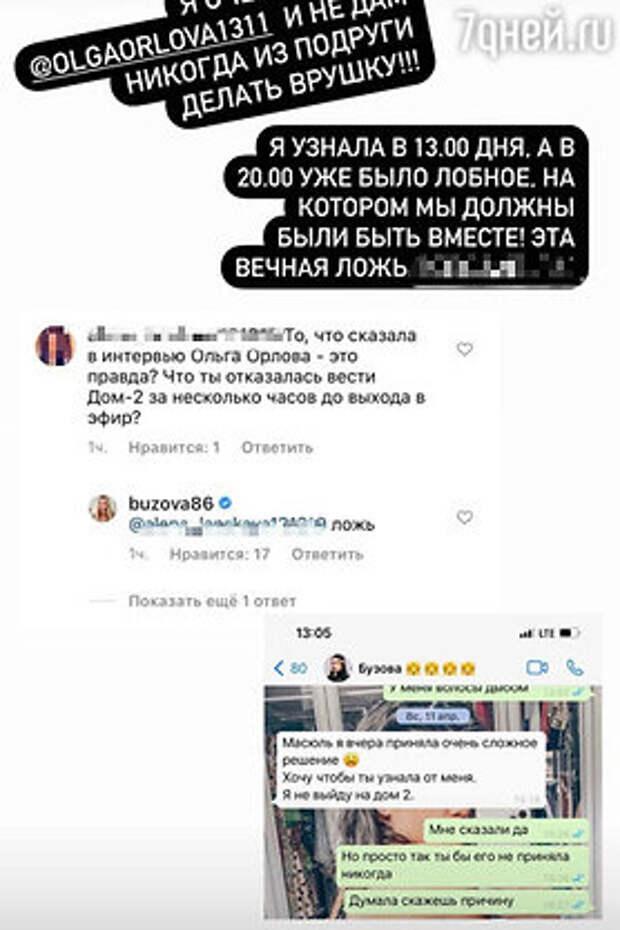 «Не дам из подруги делать врушку!» Бородина подлила масла в огонь конфликта Бузовой с Орловой