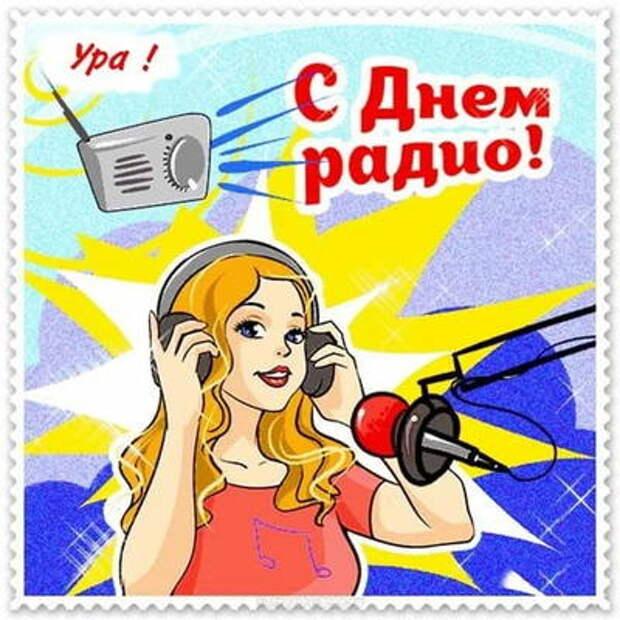 Открытки с Днем радио 7 мая и классные поздравления