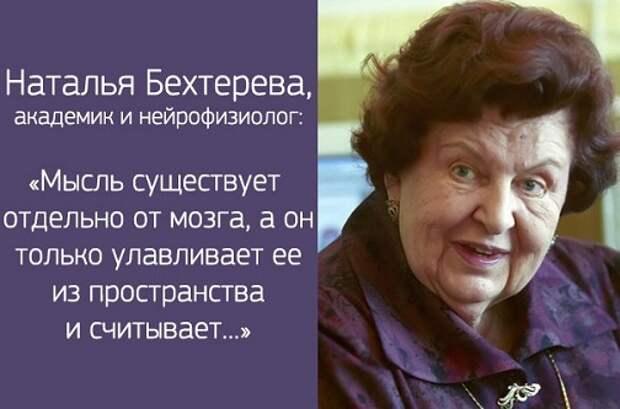 Наталья Бехтерева: нет не только смерти, но и старости