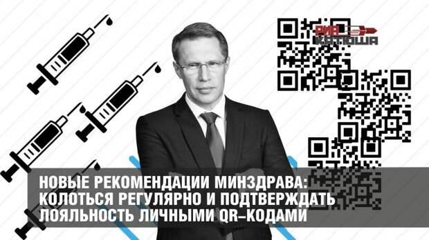 Новые рекомендации Минздрава: Колоться регулярно и подтверждать лояльность личными QR-кодами