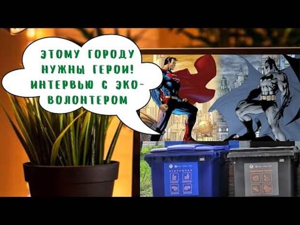 Видео: Эковолонтёр из Лианозова поделилась опытом сортировки отходов