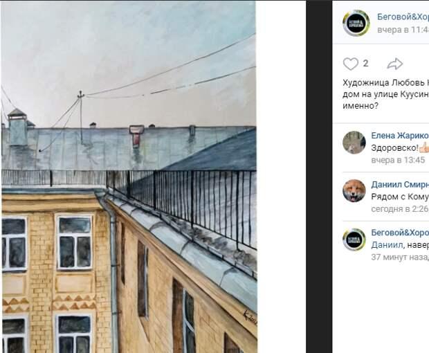 Фото дня: нарисованный дом на улице Куусинена