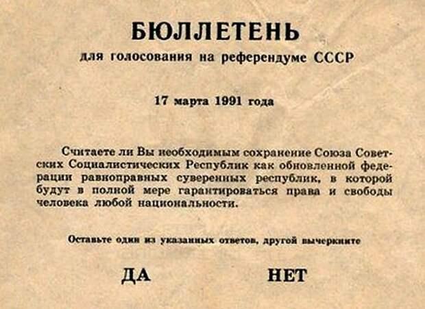 Могла ли вместо референдума за сохранение Союза ССР быть советская Тяньаньмэнь?