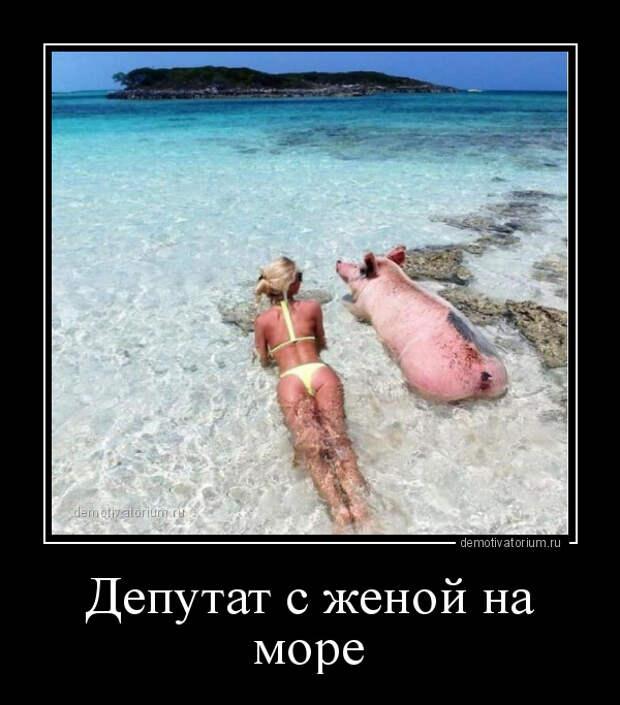 Депутат с женой на море