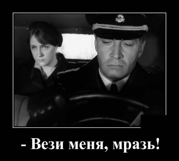 Демотиватор про водителя такси