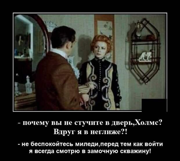 Демотиватор про Шерлока Холмса