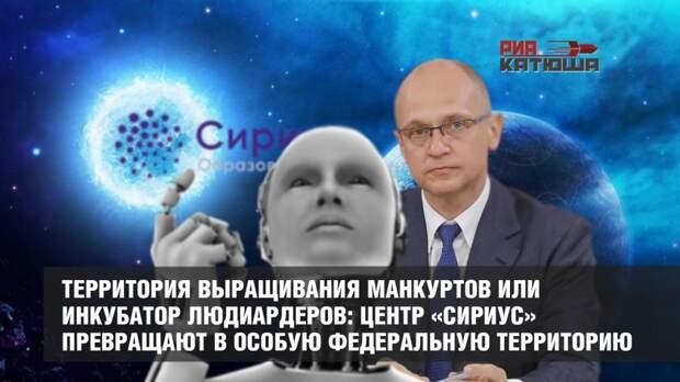 В России появится территория выращивания манкуртов и людиардеров