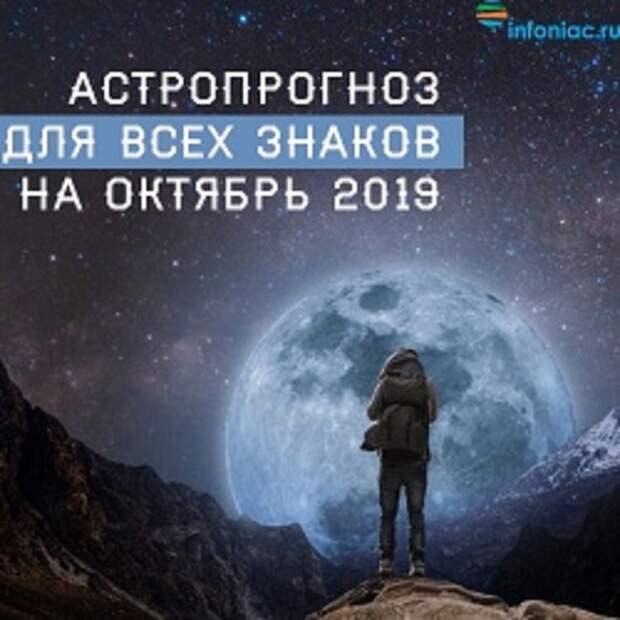Общий астрологический прогноз для знаков зодиака на октябрь 2019 год.