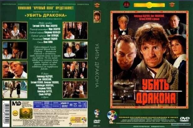 Почему я не люблю фильм «Убить дракона» Марка Захарова (5 фото + 1 видео)