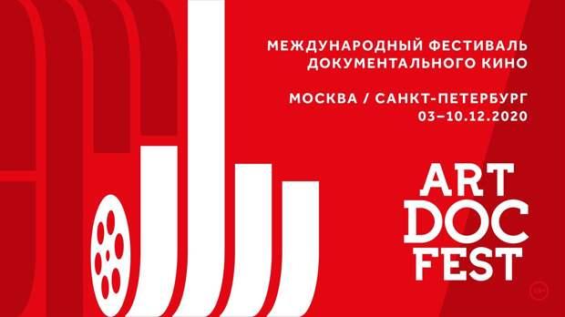 «Гунда» Виктора Косаковского и «Папа» Валерии Гай Германики включены в конкурс «Артдокфеста»