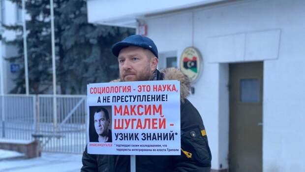 Россиян призывают присоединиться к акции в защиту похищенных в Ливии социологов