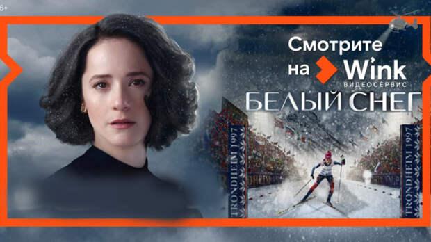Премьеру фильма-биографии лыжницы Елены Вяльбе покажет «Ростелеком»