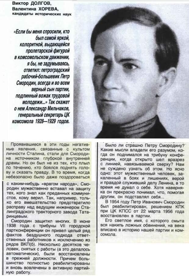 Было ли страшно Петру Смородину?