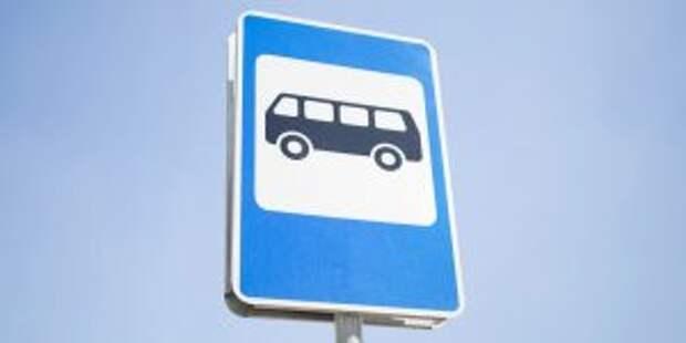 Знак «Автобусная остановка» / Фото: mos.ru