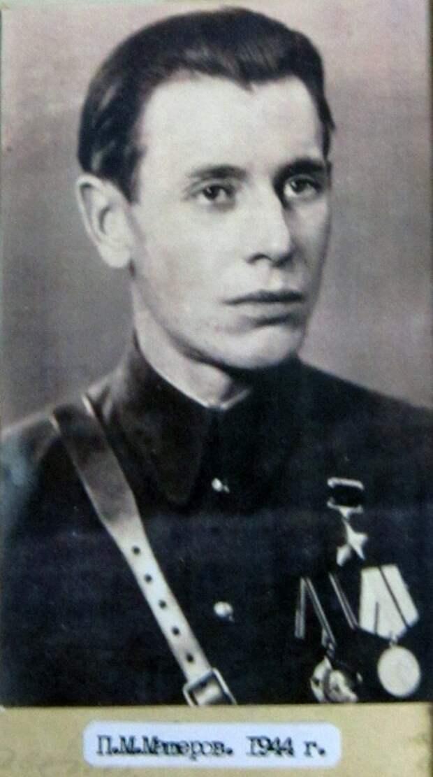Пётр Машеров в 1944 году. <br>