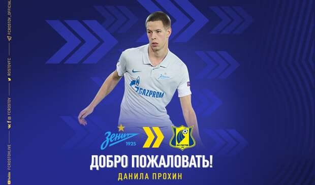 ФК«Ростов» забрал себе защитника «Зенита» Данила Прохина