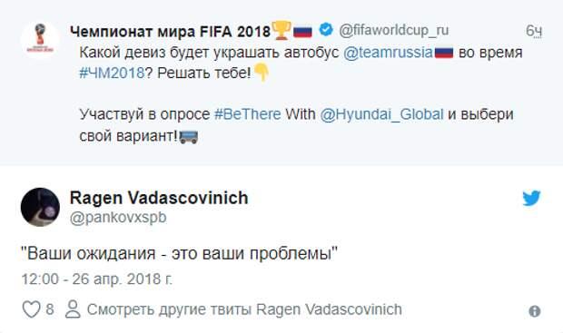 Болельщики поиздевались над российской сборной в социальных сетях