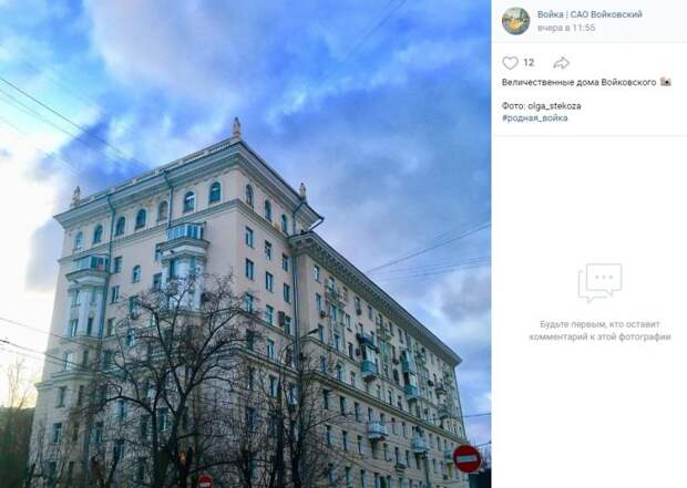 Фото дня: небольшая облачность над Войковским домом
